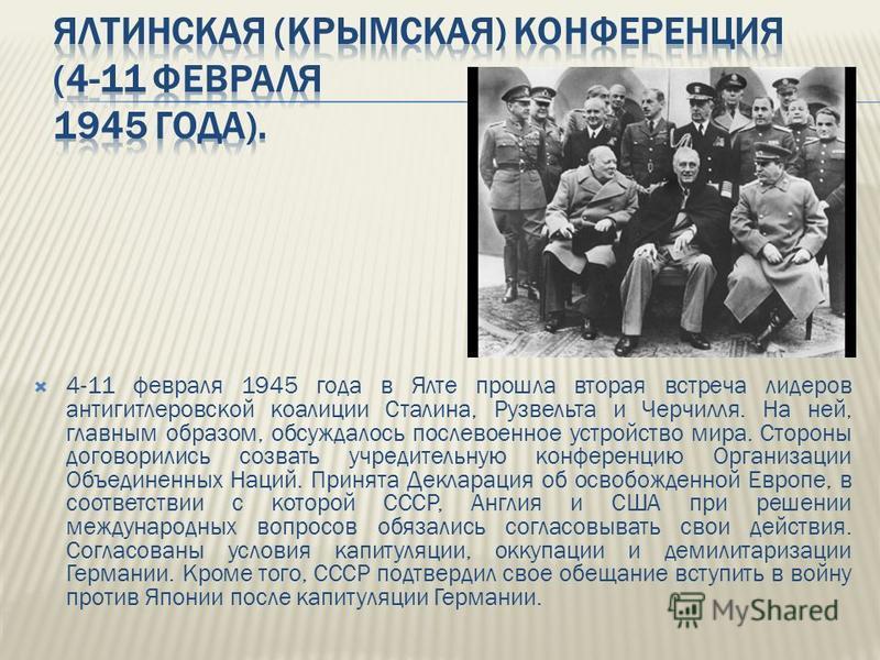 4-11 февраля 1945 года в Ялте прошла вторая встреча лидеров антигитлеровской коалиции Сталина, Рузвельта и Черчилля. На ней, главным образом, обсуждалось послевоенное устройство мира. Стороны договорились созвать учредительную конференцию Организации
