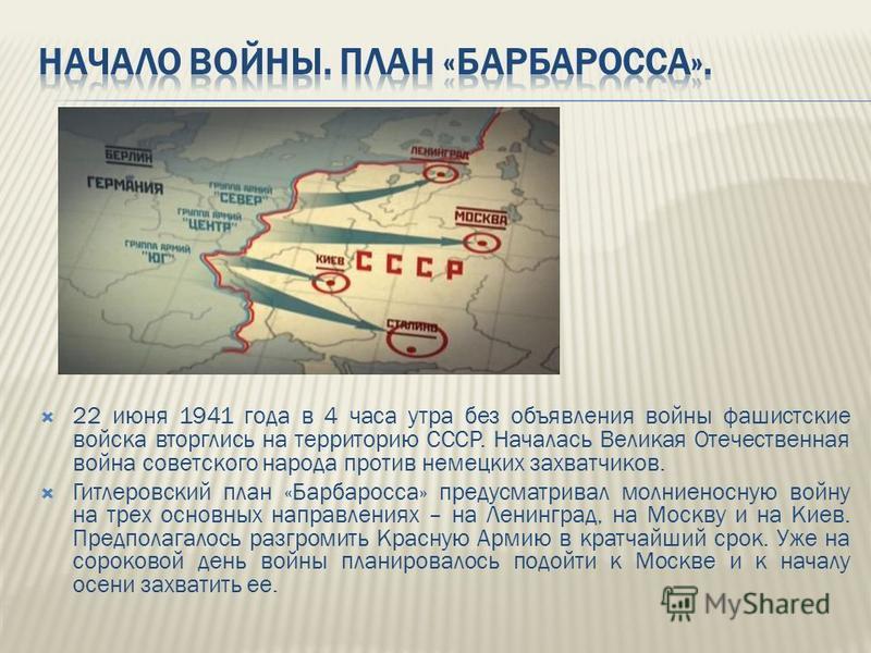 22 июня 1941 года в 4 часа утра без объявления войны фашистские войска вторглись на территорию СССР. Началась Великая Отечественная война советского народа против немецких захватчиков. Гитлеровский план «Барбаросса» предусматривал молниеносную войну