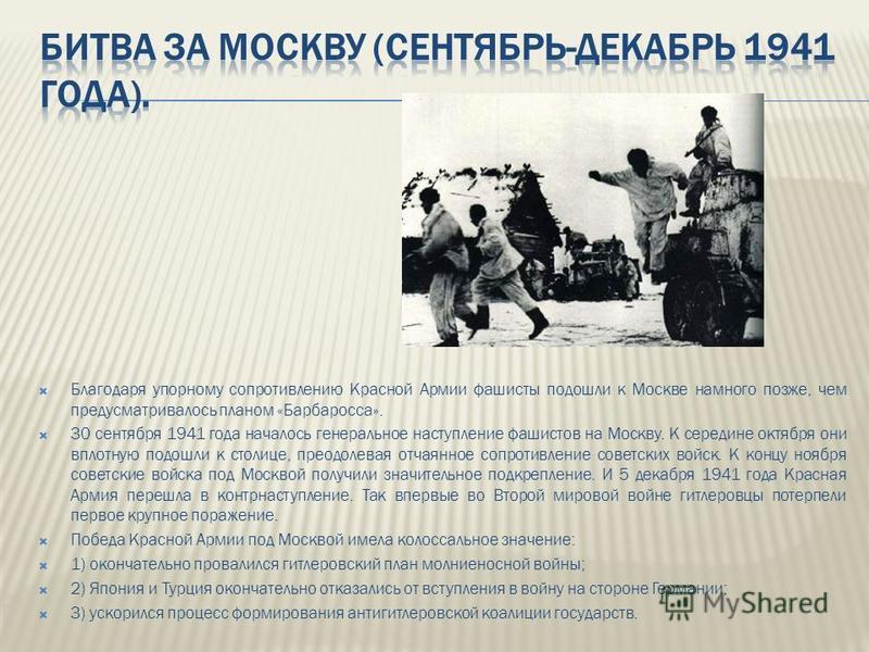 Благодаря упорному сопротивлению Красной Армии фашисты подошли к Москве намного позже, чем предусматривалось планом «Барбаросса». 30 сентября 1941 года началось генеральное наступление фашистов на Москву. К середине октября они вплотную подошли к сто