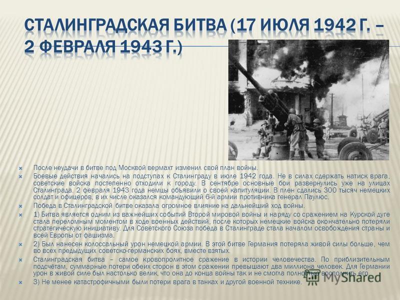 После неудачи в битве под Москвой вермахт изменил свой план войны. Боевые действия начались на подступах к Сталинграду в июле 1942 года. Не в силах сдержать натиск врага, советские войска постепенно отходили к городу. В сентябре основные бои разверну