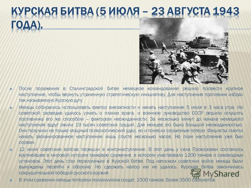 После поражения в Сталинградской битве немецкое командование решило провести крупное наступление, чтобы вернуть утраченную стратегическую инициативу. Для наступления противник избрал так называемую Курскую дугу. Немцы собирались использовать фактор в