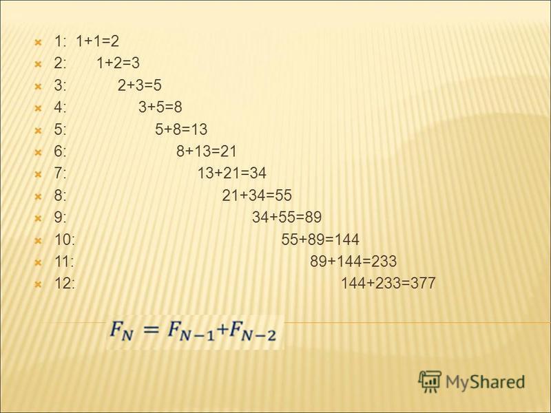 1: 1+1=2 2: 1+2=3 3: 2+3=5 4: 3+5=8 5: 5+8=13 6: 8+13=21 7: 13+21=34 8: 21+34=55 9: 34+55=89 10: 55+89=144 11: 89+144=233 12: 144+233=377