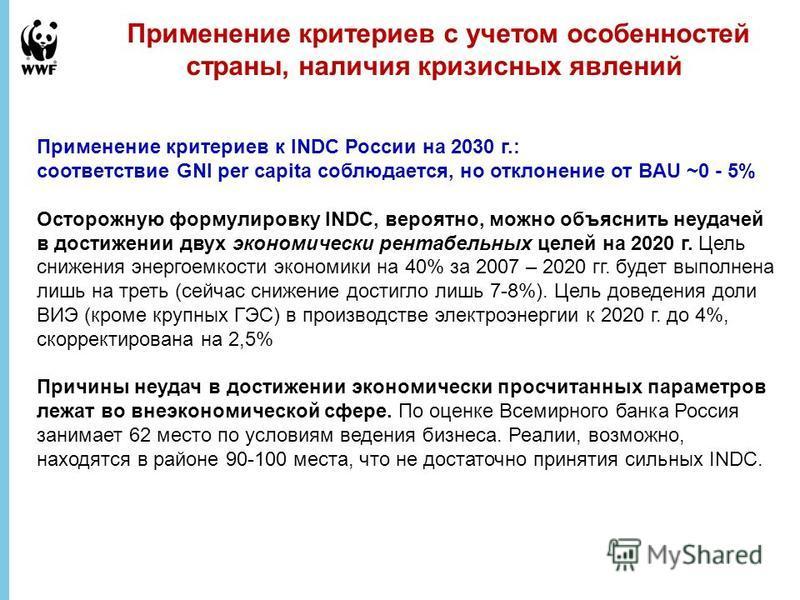 Применение критериев с учетом особенностей страны, наличия кризисных явлений Применение критериев к INDC России на 2030 г.: соответствие GNI per capita соблюдается, но отклонение от BAU ~0 - 5% Осторожную формулировку INDC, вероятно, можно объяснить
