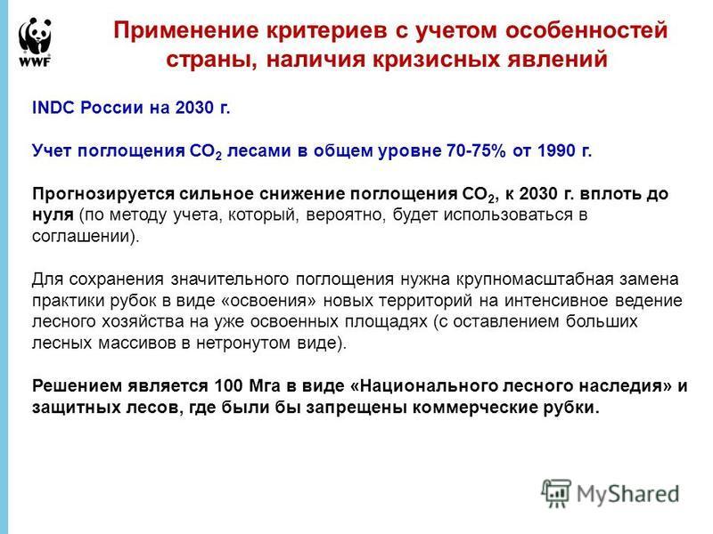 Применение критериев с учетом особенностей страны, наличия кризисных явлений INDC России на 2030 г. Учет поглощения СО 2 лесами в общем уровне 70-75% от 1990 г. Прогнозируется сильное снижение поглощения СО 2, к 2030 г. вплоть до нуля (по методу учет