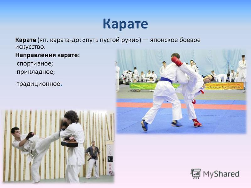 Карате Карате (яп. каратэ-до: «путь пустой руки») японское боевое искусство. Направления карате: спортивное; прикладное; традиционное.