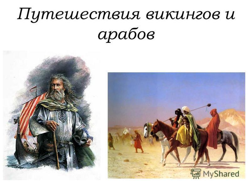 Путешествия викингов и арабов