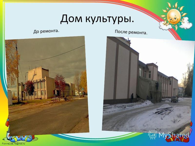 FokinaLida.75@mail.ru Дом культуры. До ремонта. После ремонта.