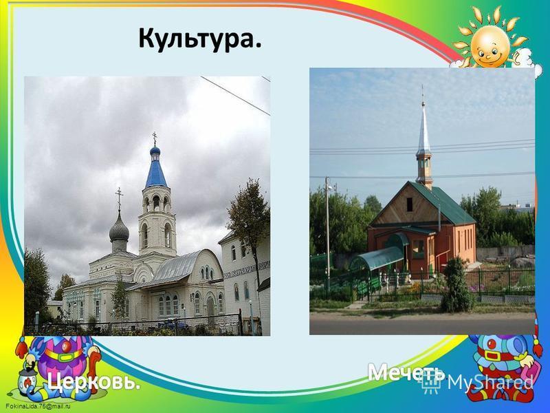 FokinaLida.75@mail.ru Культура.