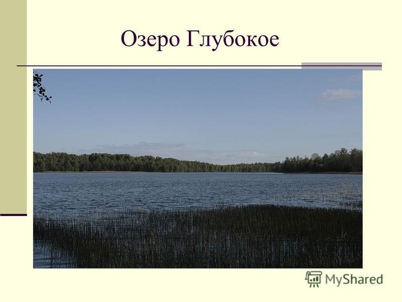 Озеро Глубокое