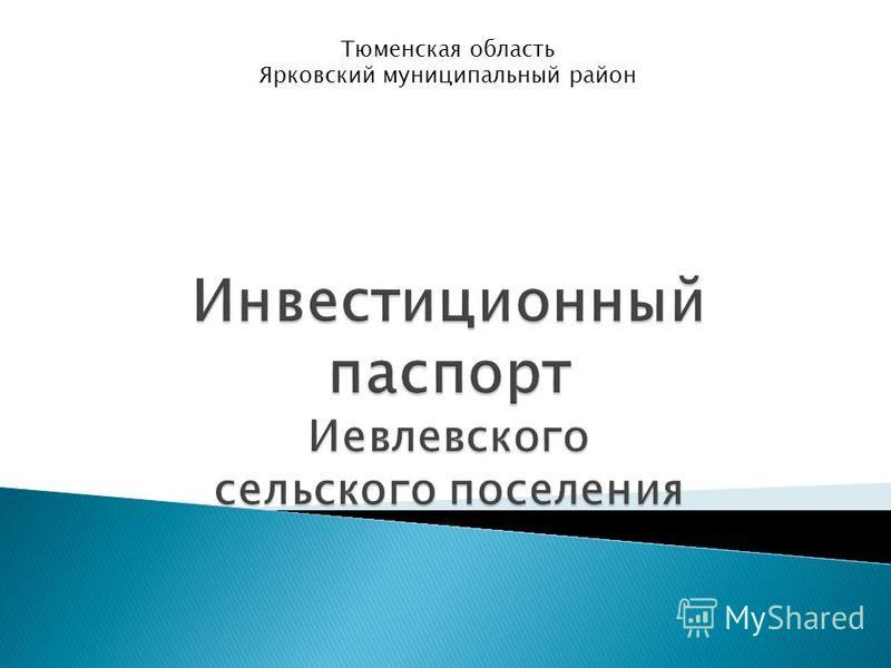 Тюменская область Ярковский муниципальный район