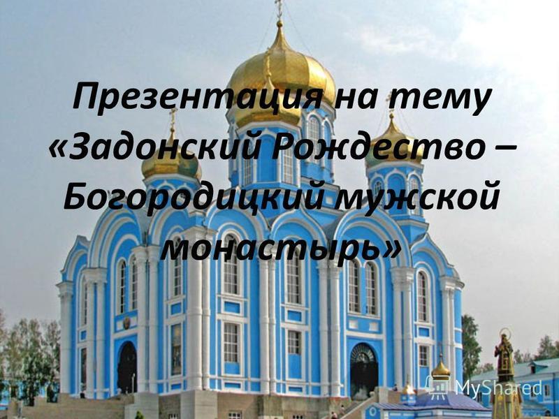 Презентация на тему «Задонский Рождество – Богородицкий мужской монастырь»