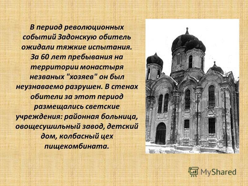 В период революционных событий Задонскую обитель ожидали тяжкие испытания. За 60 лет пребывания на территории монастыря незваных