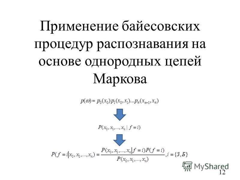 Применение байесовских процедур распознавания на основе однородных цепей Маркова 12