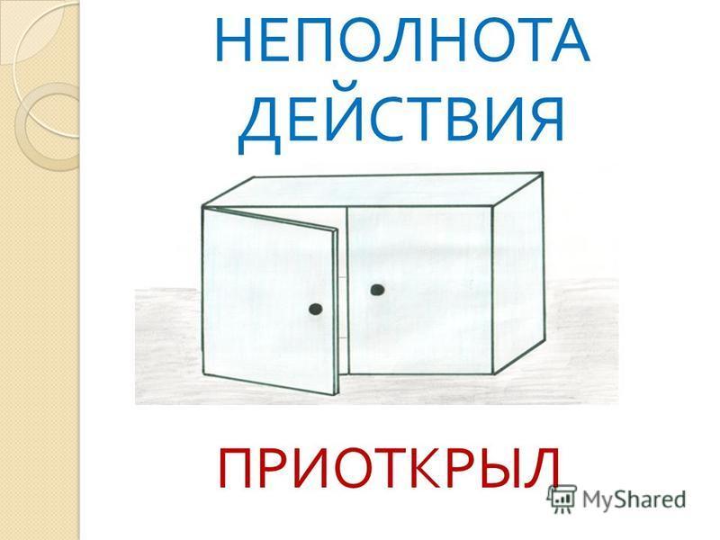 НЕПОЛНОТА ДЕЙСТВИЯ ПРИОТКРЫЛ