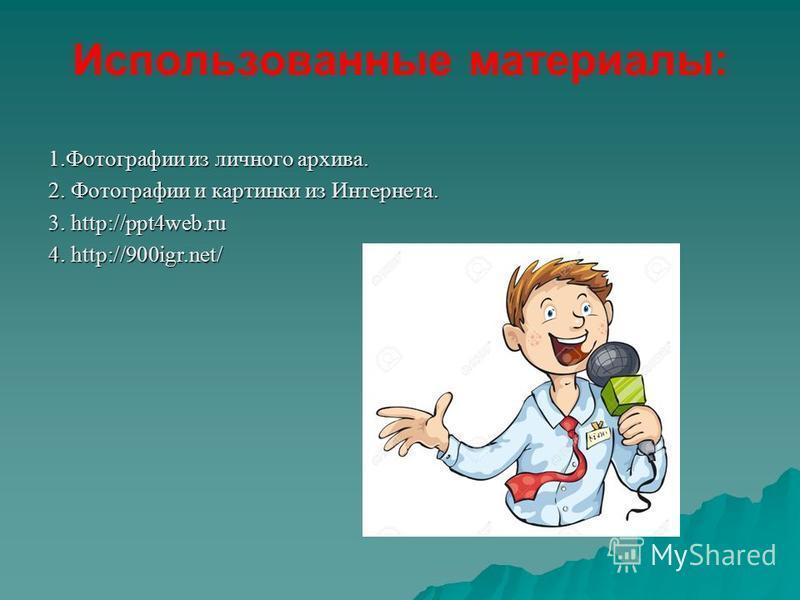 Использованные материалы: 1. Фотографии из личного архива. 2. Фотографии и картинки из Интернета. 3. http://ppt4web.ru 4. http://900igr.net/