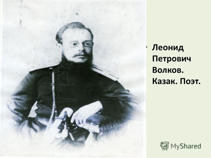 Леонид Петрович Волков. Казак. Поэт.