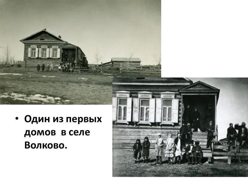 Один из первых домов в селе Волково.