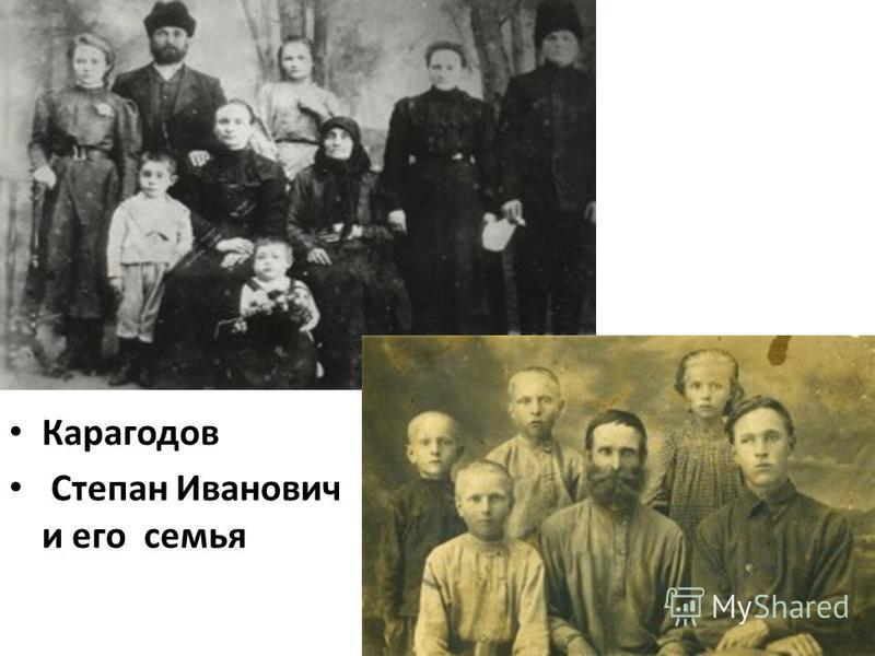 Карагодов Степан Иванович и его семья