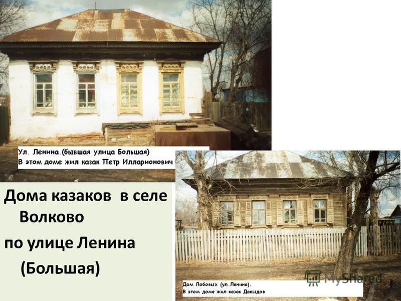 Дома казаков в селе Волково по улице Ленина (Большая)