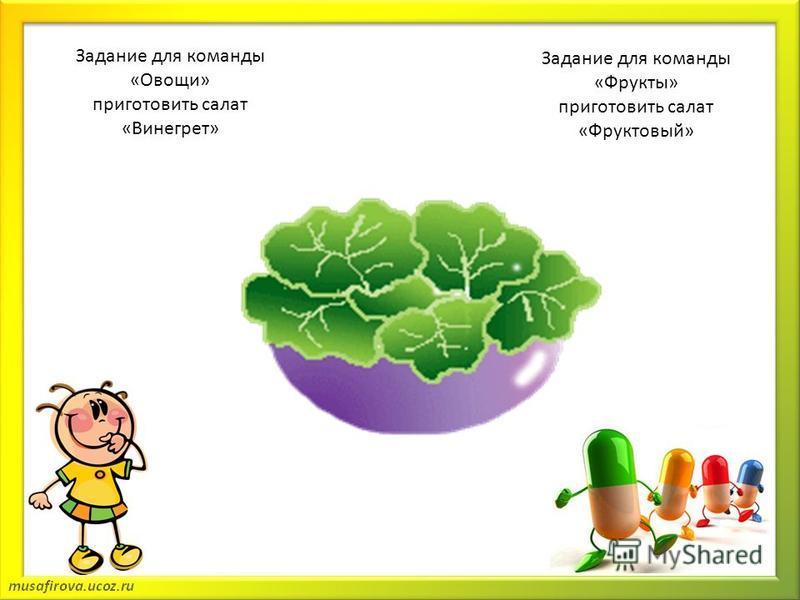 Задание для команды «Овощи» приготовить салат «Винегрет» Задание для команды «Фрукты» приготовить салат «Фруктовый»