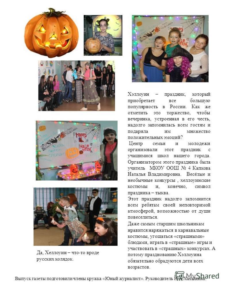 Хэллоуин – праздник, который приобретает все большую популярность в России. Как же отметить это торжество, чтобы вечеринка, устроенная в его честь, надолго запомнилась всем гостям и подарила им множество положительных эмоций? Центр семьи и молодежи о