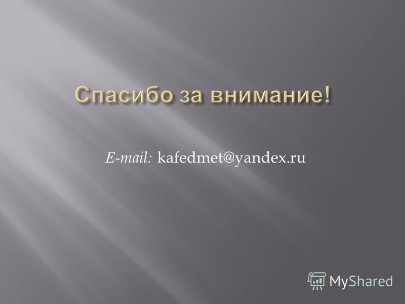 Е -mail: kafedmet@yandex.ru