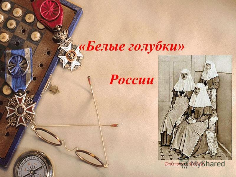 Библиотека КОМК «Белые голубки» России Библиотека КОМК