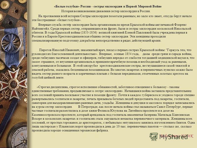 «Белые голубки» России - сестры милосердия в Первой Мировой Войне История возникновения движения сестер милосердия в России. На протяжении всей истории Сестры милосердия помогали раненым, но мало кто знает, откуда берут начало эти бесстрашные «белые