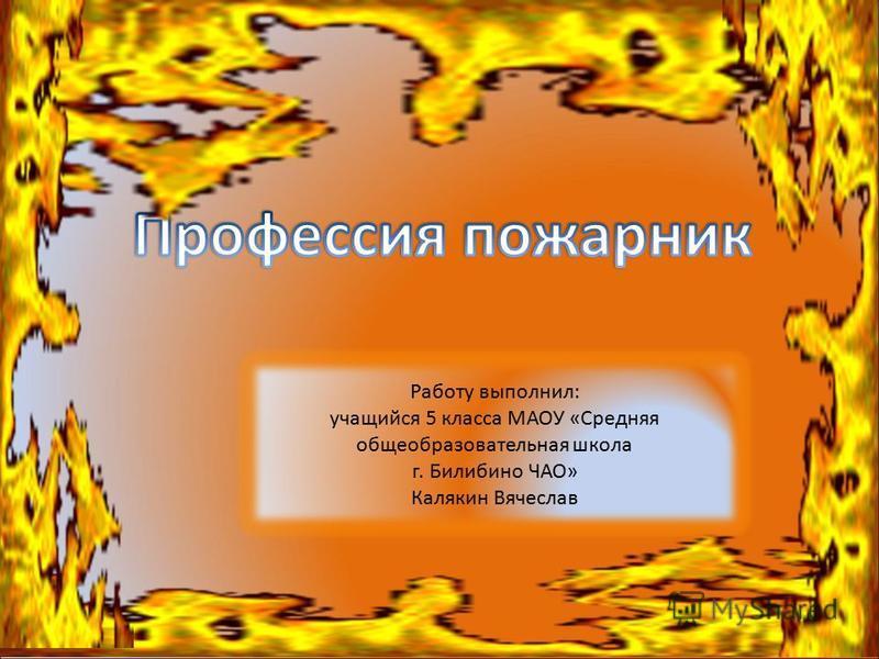 Работу выполнил: учащийся 5 класса МАОУ «Средняя общеобразовательная школа г. Билибино ЧАО» Калякин Вячеслав