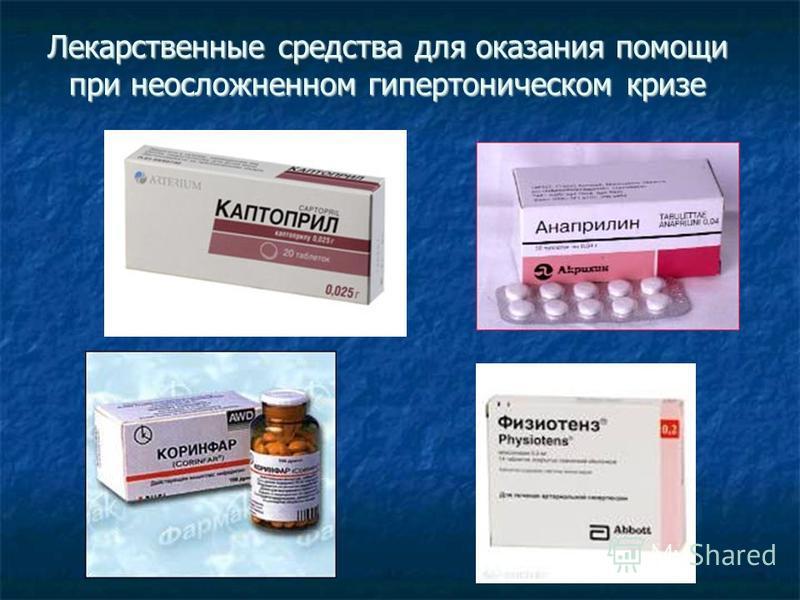 Лекарственные средства для оказания помощи при неосложненном гипертоническом кризе