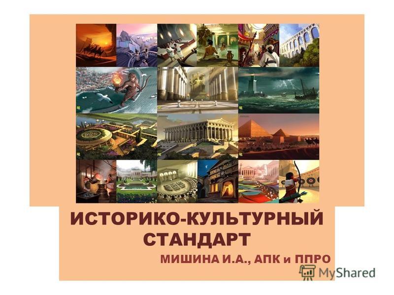 ИСТОРИКО-КУЛЬТУРНЫЙ СТАНДАРТ МИШИНА И.А., АПК и ППРО