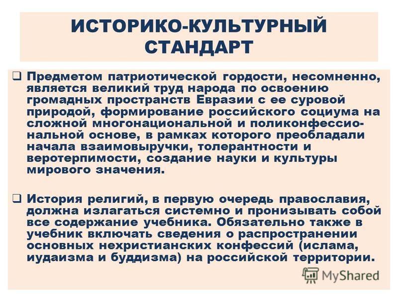 ИСТОРИКО-КУЛЬТУРНЫЙ СТАНДАРТ Предметом патриотической гордости, несомненно, является великий труд народа по освоению громадных пространств Евразии с ее суровой природой, формирование российского социума на сложной многонациональной и поли конфессиона