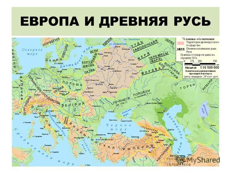 ЕВРОПА И ДРЕВНЯЯ РУСЬ