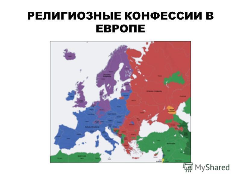 РЕЛИГИОЗНЫЕ КОНФЕССИИ В ЕВРОПЕ