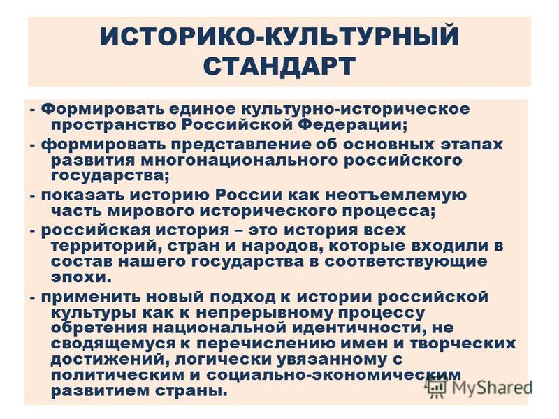 ИСТОРИКО-КУЛЬТУРНЫЙ СТАНДАРТ - Формировать единое культурно-историческое пространство Российской Федерации; - формировать представление об основных этапах развития многонационального российского государства; - показать историю России как неотъемлемую