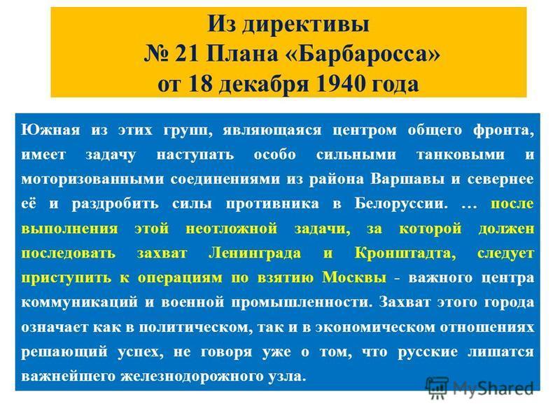 Из директивы 21 Плана «Барбаросса» от 18 декабря 1940 года Южная из этих групп, являющаяся центром общего фронта, имеет задачу наступать особо сильными танковыми и моторизованными соединениями из района Варшавы и севернее её и раздробить силы противн