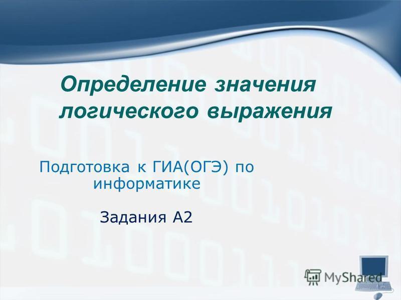 Определение значения логического выражения Подготовка к ГИА(ОГЭ) по информатике Задания А2