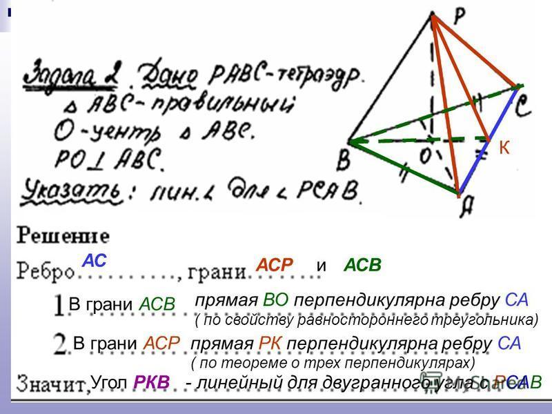 АС АСРи АСВ В грани АСВ прямая ВО перпендикулярна ребру СА ( по свойству равностороннего треугольника) В грани АСРпрямая РК перпендикулярна ребру СА ( по теореме о трех перпендикулярах) Угол РКВ - линейный для двугранного угла с РСАВ К