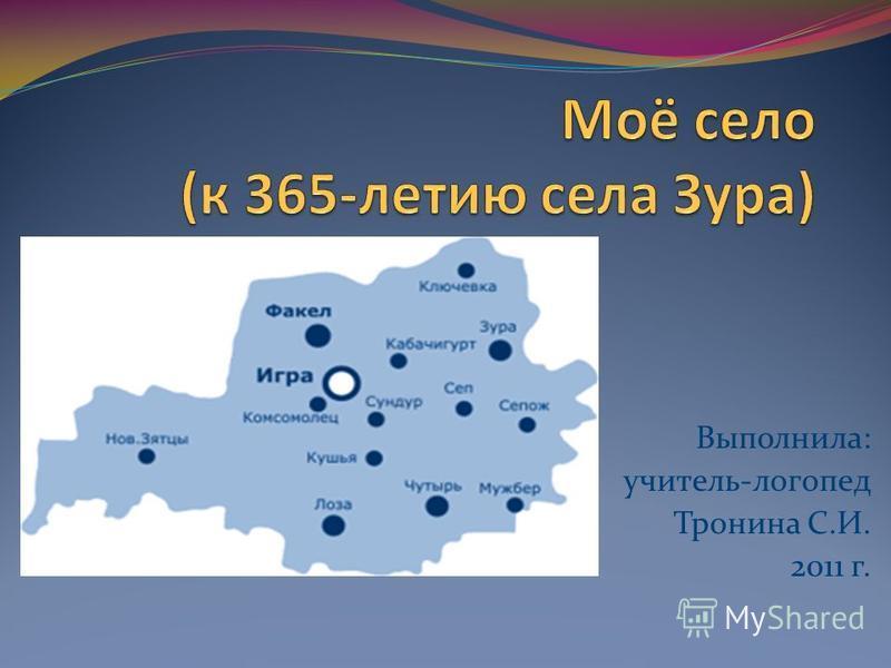 Выполнила: учитель-логопед Тронина С.И. 2011 г.