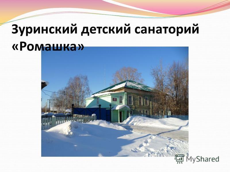 Зуринский детский санаторий «Ромашка»