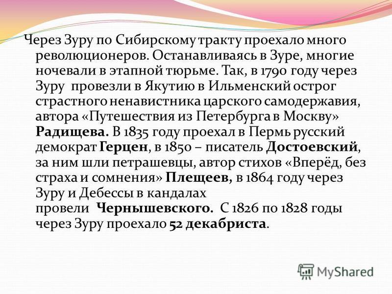 Через Зуру по Сибирскому тракту проехало много революционеров. Останавливаясь в Зуре, многие ночевали в этапной тюрьме. Так, в 1790 году через Зуру провезли в Якутию в Ильменский острог страстного ненавистника царского самодержавия, автора «Путешеств