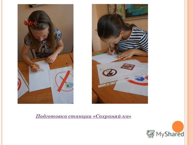 Подготовка станции «Сохраняй-ка»