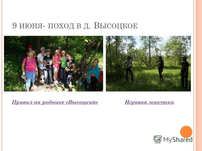 9 ИЮНЯ - ПОХОД В Д. В ЫСОЦКОЕ Привал на роднике «Высоцкий»Игровая минутка