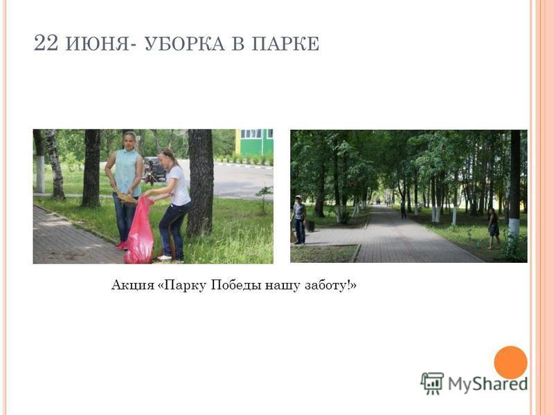 22 ИЮНЯ - УБОРКА В ПАРКЕ Акция «Парку Победы нашу заботу!»