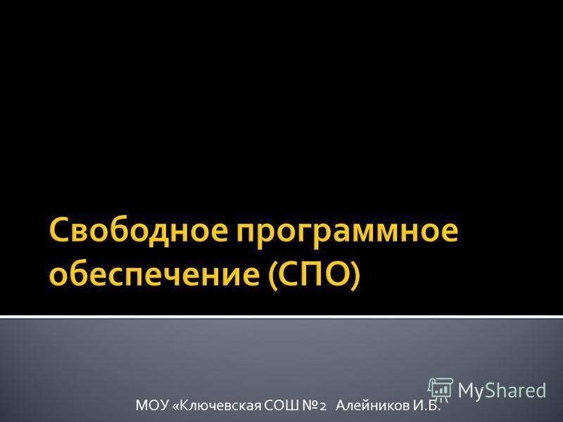 МОУ «Ключевская СОШ 2 Алейников И.Б.