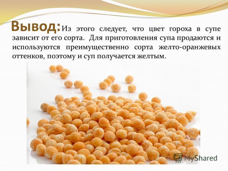 Вывод: Из этого следует, что цвет гороха в супе зависит от его сорта. Для приготовления супа продаются и используются преимущественно сорта желто-оранжевых оттенков, поэтому и суп получается желтым.