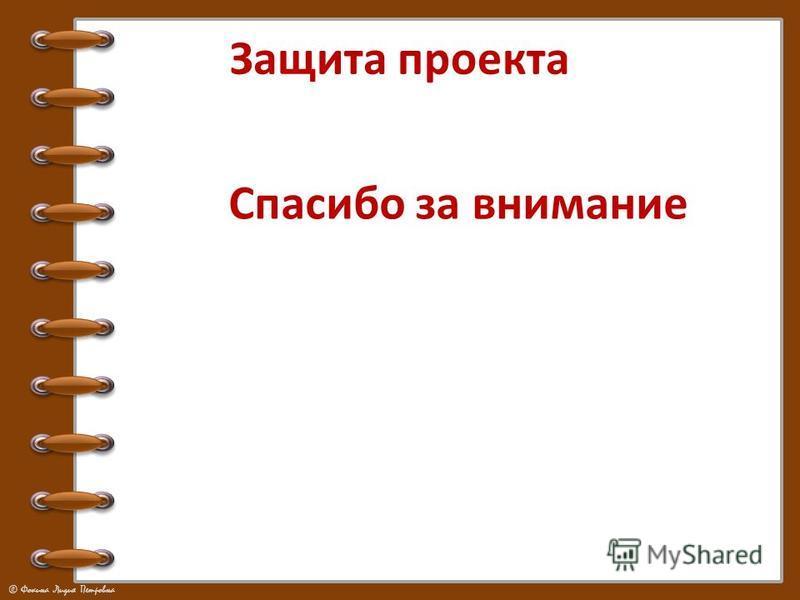 © Фокина Лидия Петровна Защита проекта Спасибо за внимание