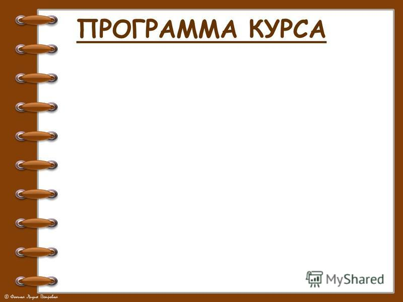© Фокина Лидия Петровна ПРОГРАММА КУРСА