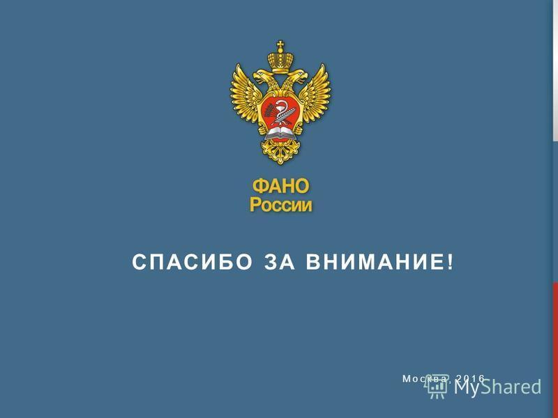 Москва, 2016 СПАСИБО ЗА ВНИМАНИЕ!