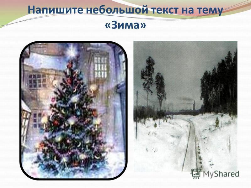 Напишите небольшой текст на тему «Зима»